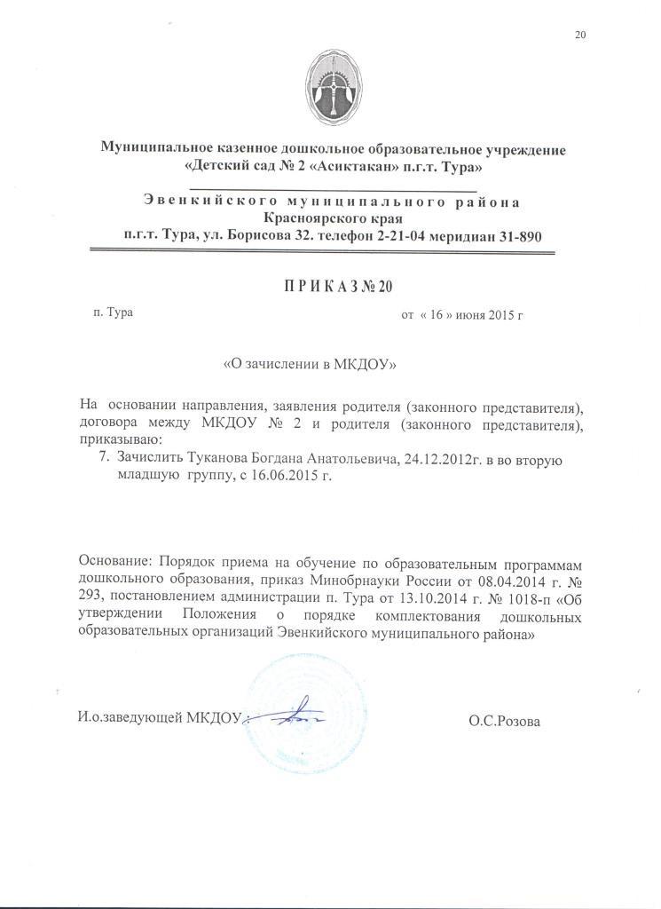 приказ о зачислении Туканова Богдана
