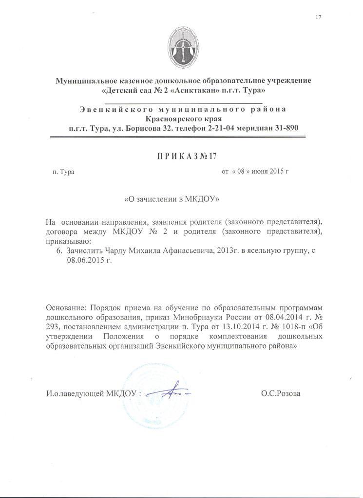 приказ о зачисл Чорду Михаила